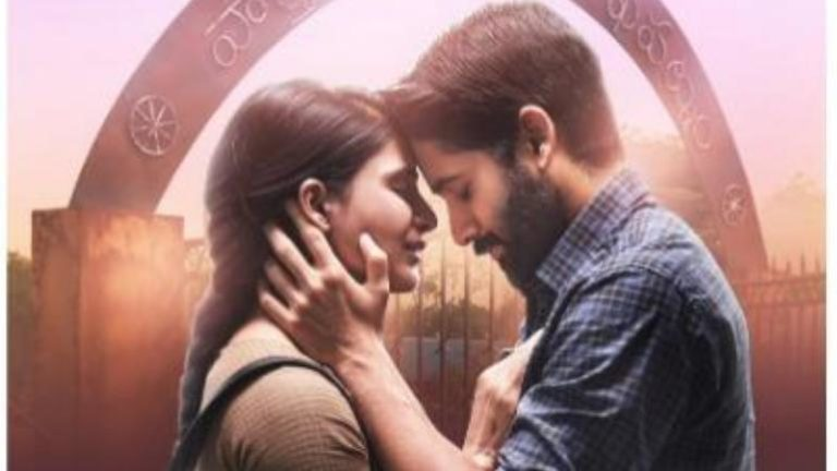 Majili Daywise Box Office Collection