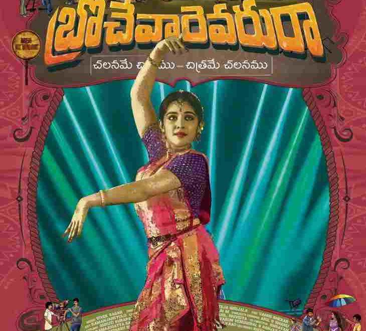 Brochevarevaru Ra Movie BOC