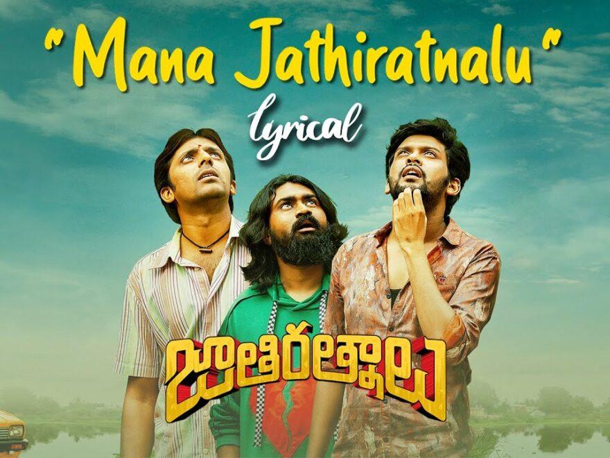 Mana JathiRatnalu Song Lyrics